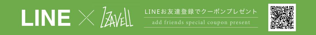 LINEお友達登録でクーポンプレゼント