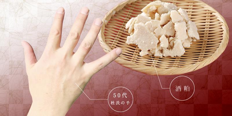 1年に1度しか作られない京都の酒粕エキス