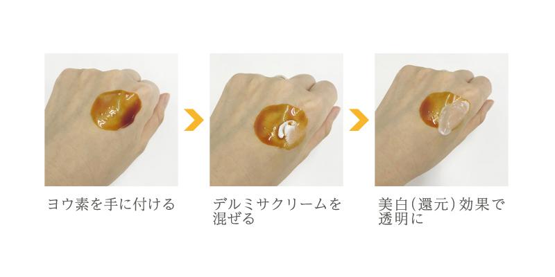ヨウ素の溶液にデルミサクリームを混ぜ、還元効果を実験しました