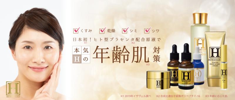 【くすみ、乾燥、シミ、シワ】日本初!ヒト型プラセンタ配合原液で本気の年齢肌対策