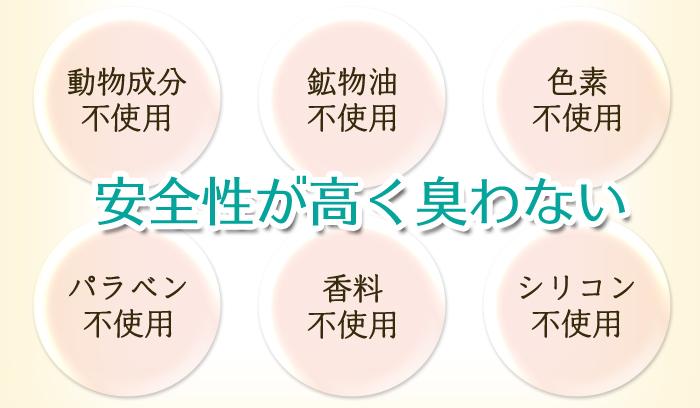目元に優しい6安全処方