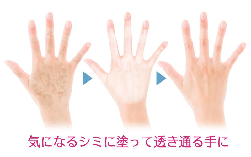 気になるシミに塗って透き通る手に