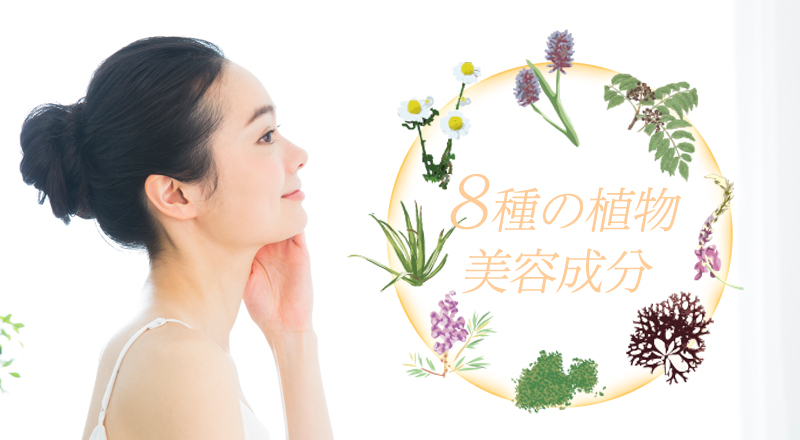 8種の植物美容成分でお肌に潤いとハリを
