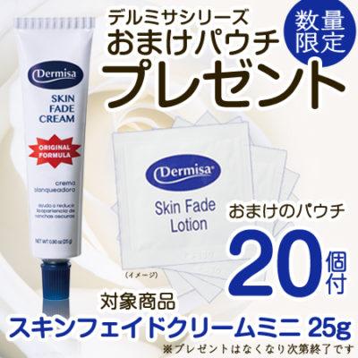 【デルミサ】スキンフェイドクリーム