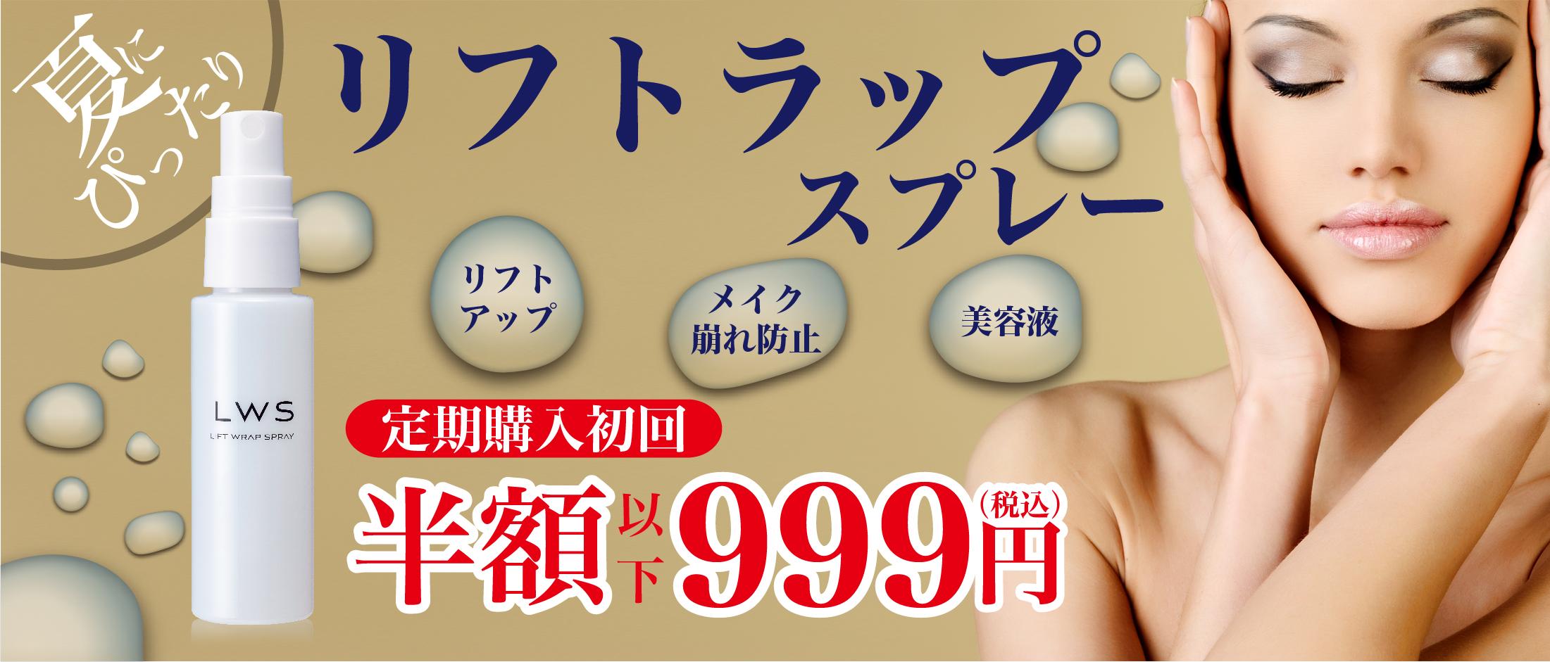 リフトラップスプレー初回半額以下999円