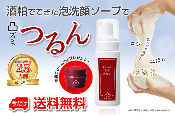 美容クリーム6gプレゼント&送料無料「蔵元の雫白珠エステ」新発売記念キャンペーン